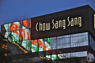 Peking  Sanlitun Village, Chow Sang Sang (0009)